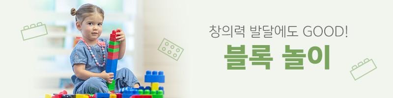 창의력 발달에도 GOOD! 블록 놀이