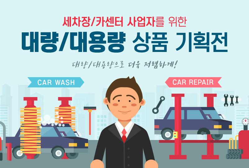 자동차 대용량상품