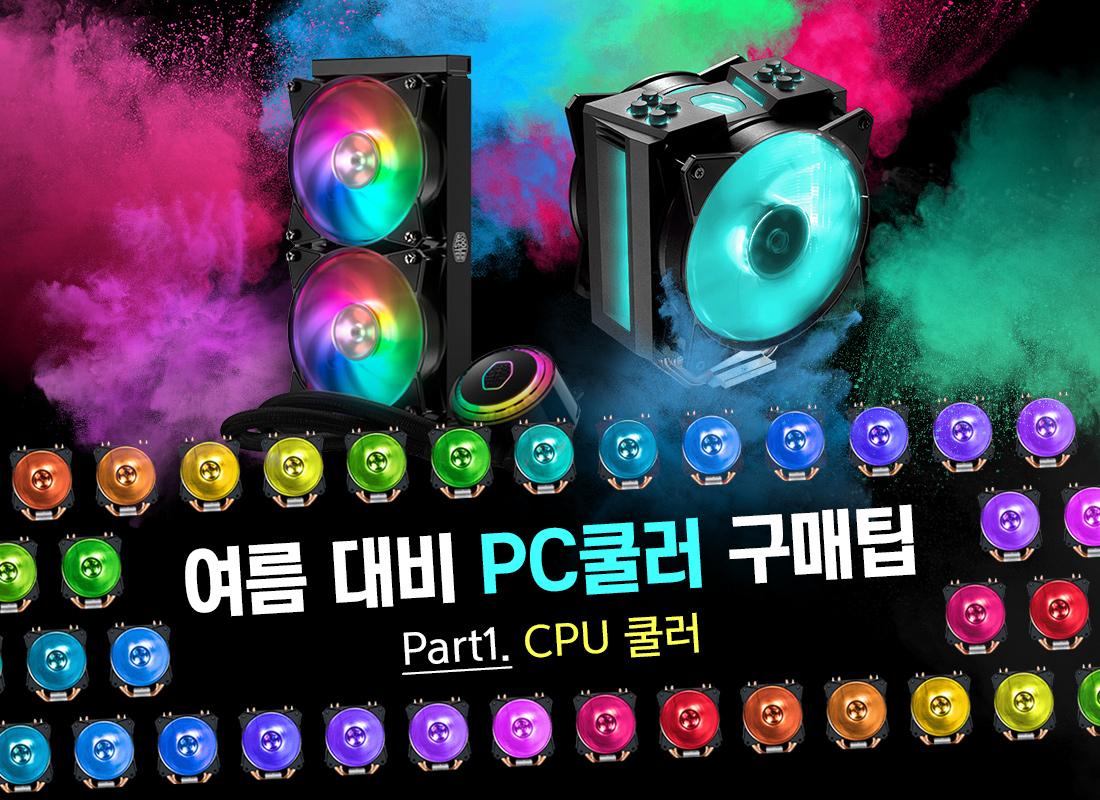 여름 대비 PC쿨러 구매팁 Part1. CPU 쿨러