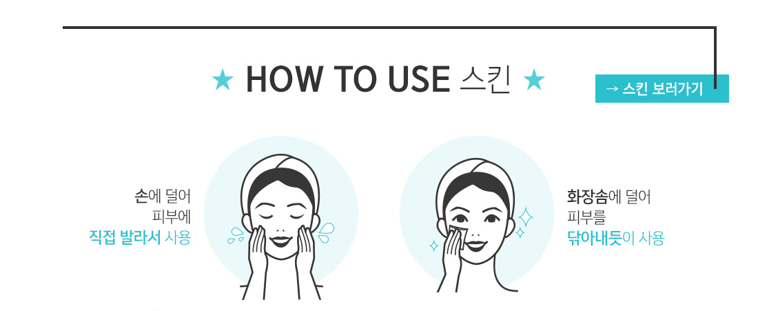 how to use 스킨