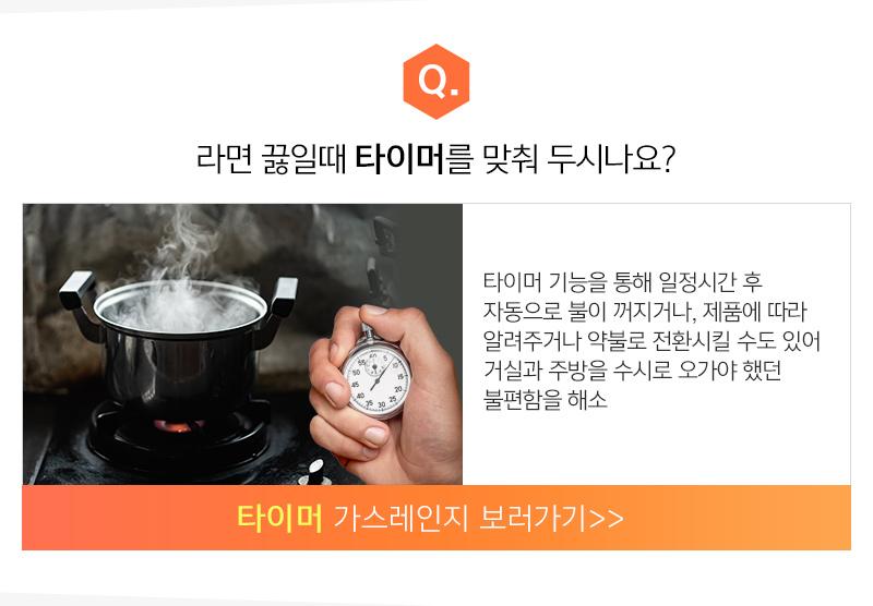 Q. 라면 끓일때 타이머를 맞춰 두시나요?
