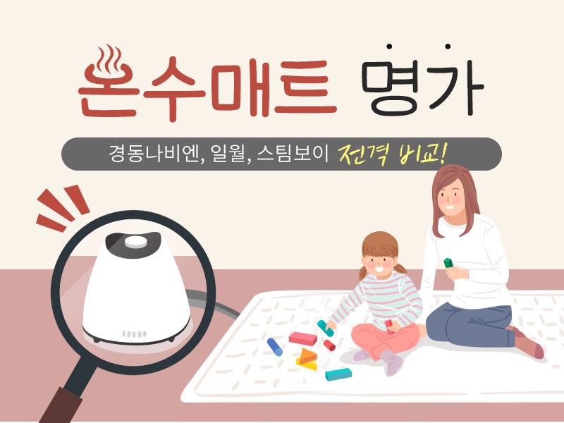 온수매트 명가 경동나비엔, 일월, 스팀보이 전격 비교!