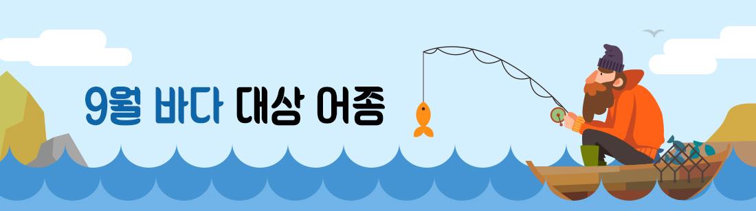 9월 바다 대상어종