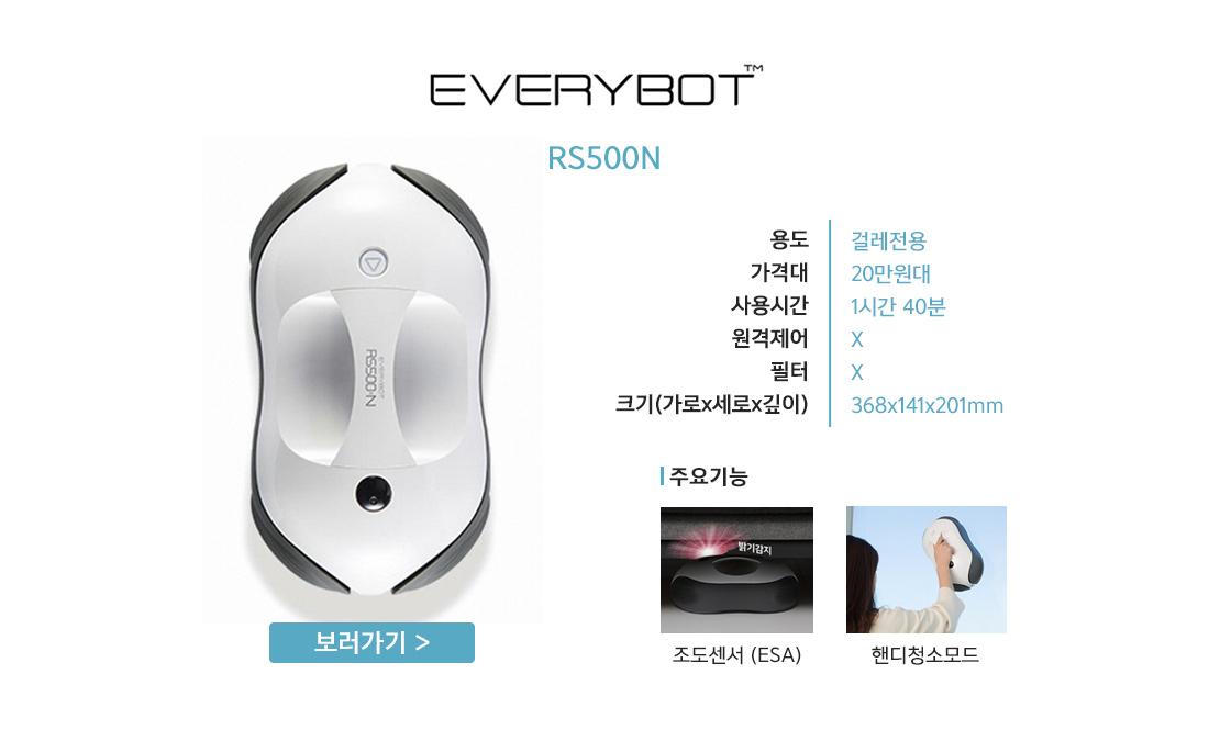 에브리봇 RS500N