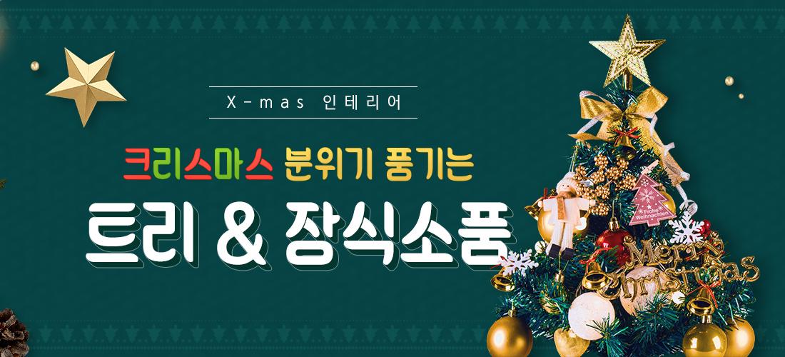 x-mas 인테리어. 크리스마스 분위기 풍기는 트리&장식소품