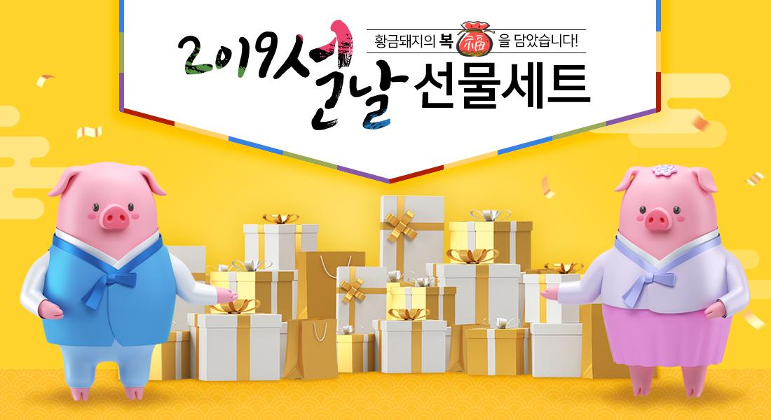 황금돼지의 복(福)을 담았습니다! 2019 설날 선물세트