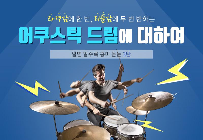 타격감에 한 번, 리듬감에 두 번 반하는 어쿠스틱 드럼에 대하여 알면 알수록 흥미 돋는 3탄