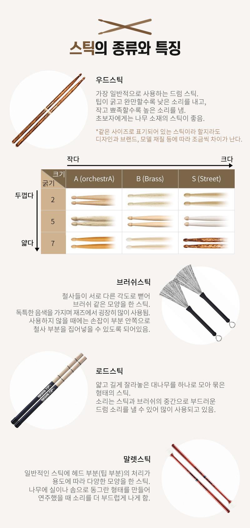 스틱의 종류와 특징