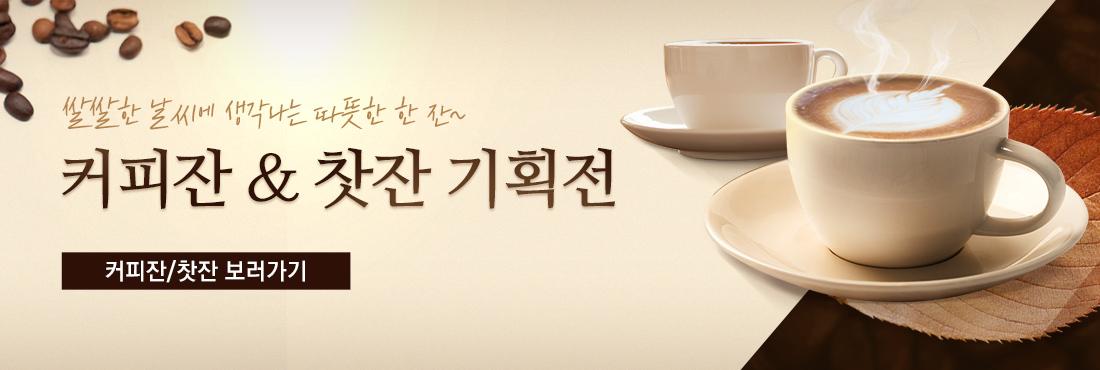 쌀쌀한 날씨에 생각나는 따뜻한 한 잔~ 커피잔&찻잔 기획전
