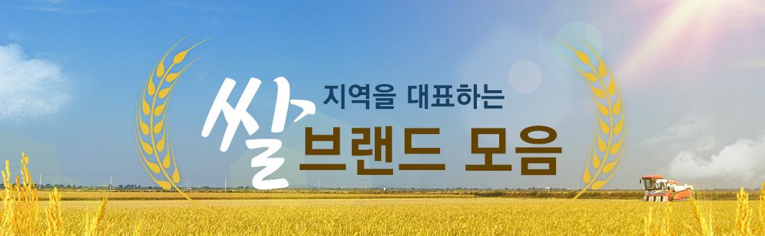 지역을 대표하는 쌀 브랜드 모음