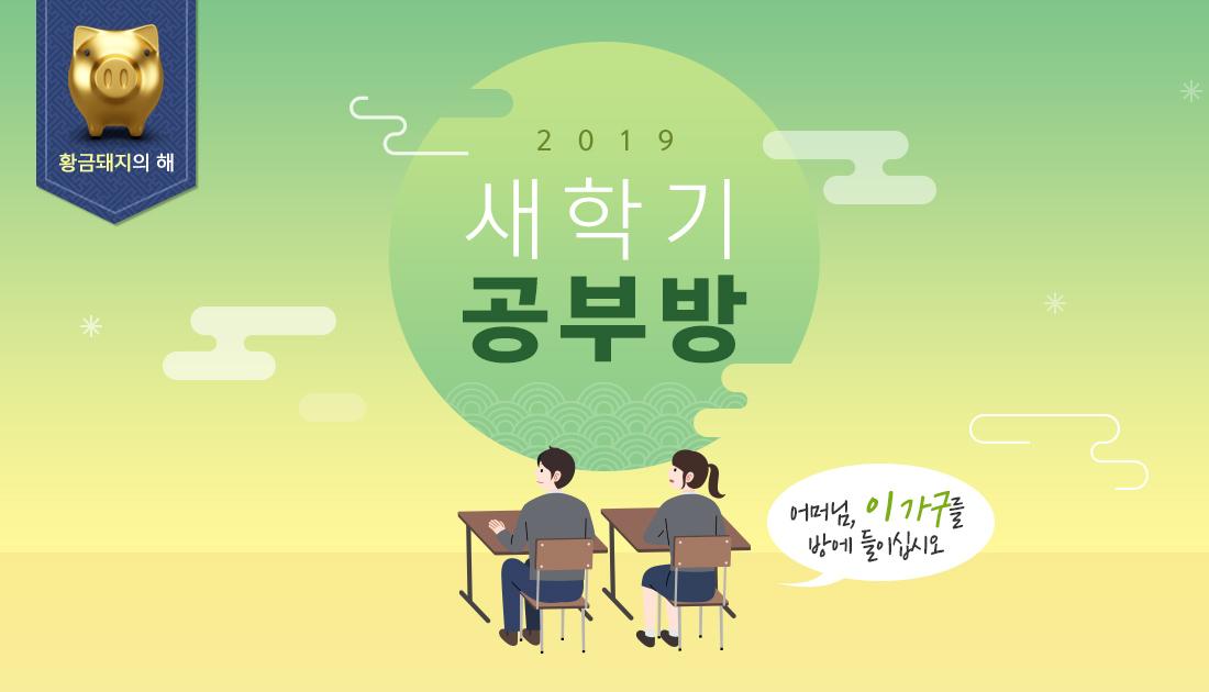 2019 새학기 공부방