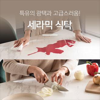 세라믹 식탁