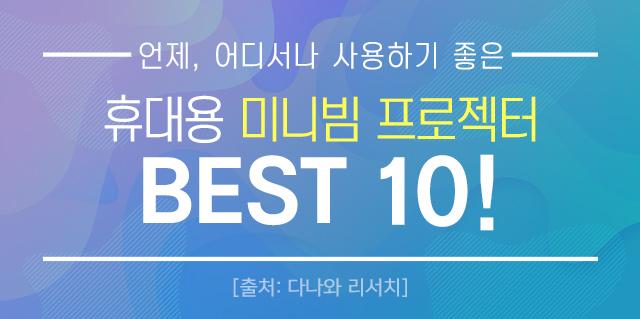 휴대용 미니빔 프로젝터 BEST 10!
