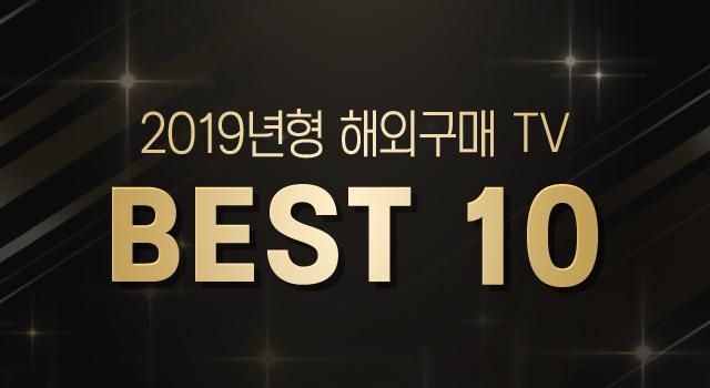 2019년형 해외구매 TV BEST 10 - LG전자 프리미엄 TV가 대세 -