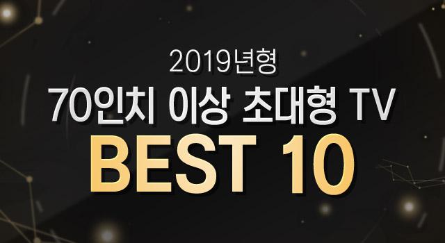 2019년형 70인치 이상 초대형 TV BEST 10