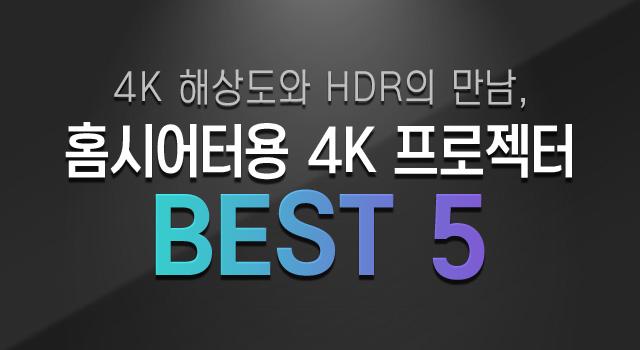 4K 해상도와 HDR의 만남, 홈시어터용 4K 프로젝터 BEST 5