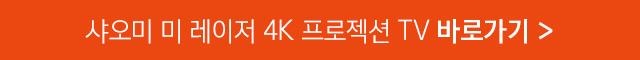 샤오미 미 레이저 4K 프로젝션 TV 바로가기