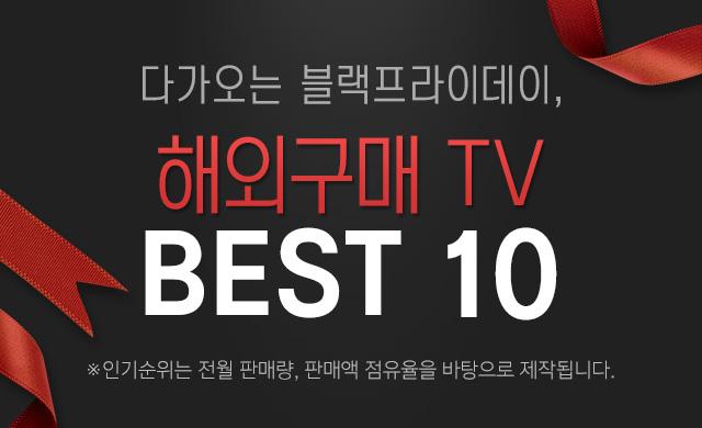 다가오는 블랙프라이데이, 해외구매 TV BEST 10!