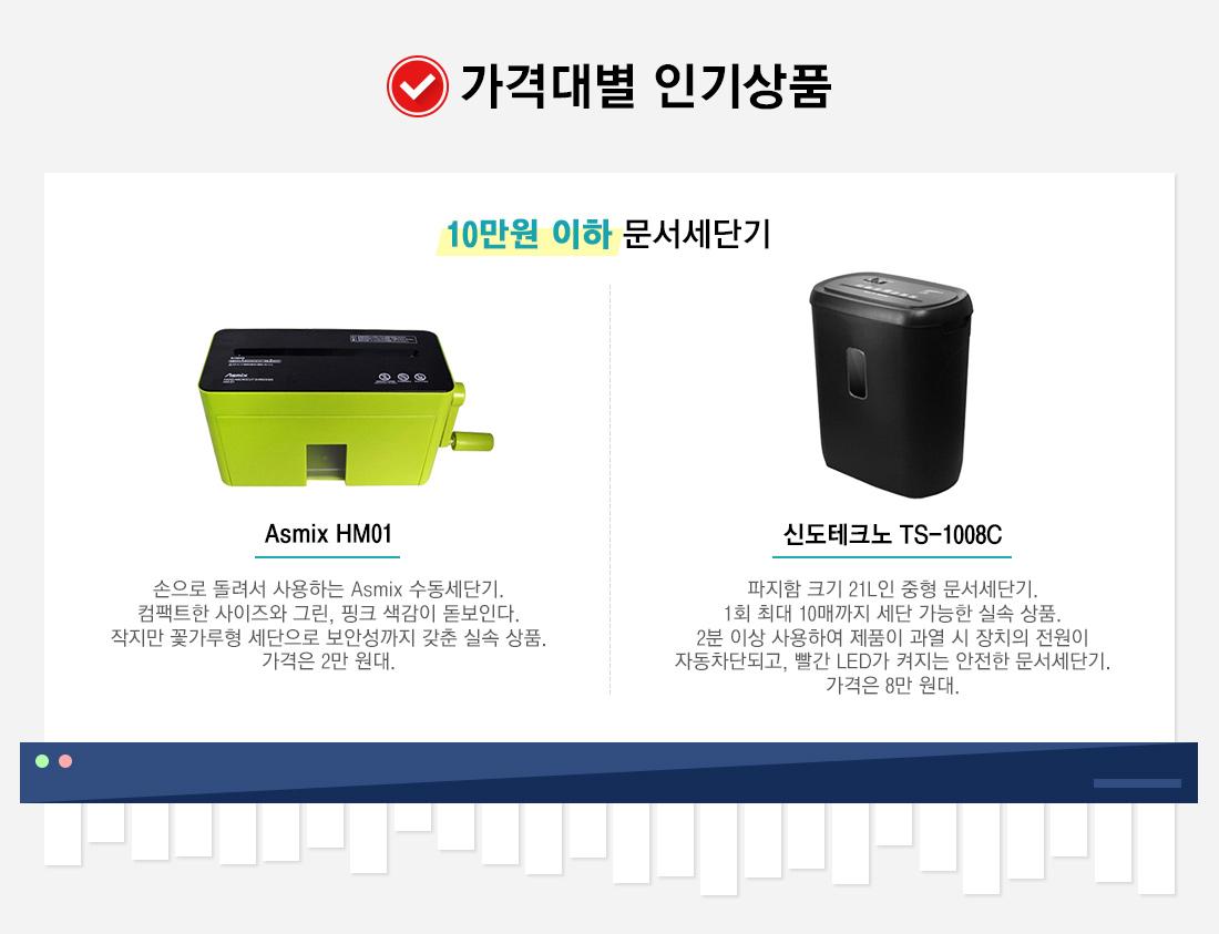 가격대별 인기상품 10만원 이하 문서세단기