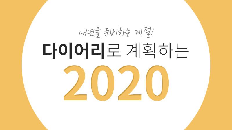 내년을 준비하는 계절! 다이어리로 계획하는 2020