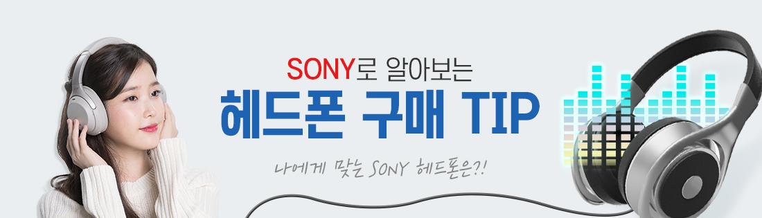 SONY로 알아보는 헤드폰 구매TIP 나에게 맞는 SONY 헤드폰은?!