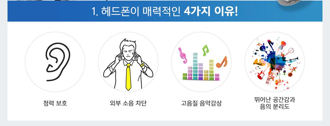 1. 헤드폰이 매력적인 4가지 이유!