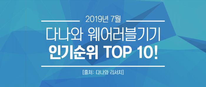 2019년 6월 다나와 웨어러블기기 인기순위 TOP 10!