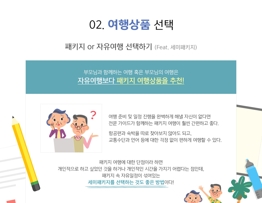 02. 여행상품 선택  패키지 or 자유여행 선택하기 (Feat. 세미패키지)