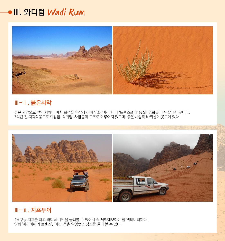 와디럼(Wadi Rum)