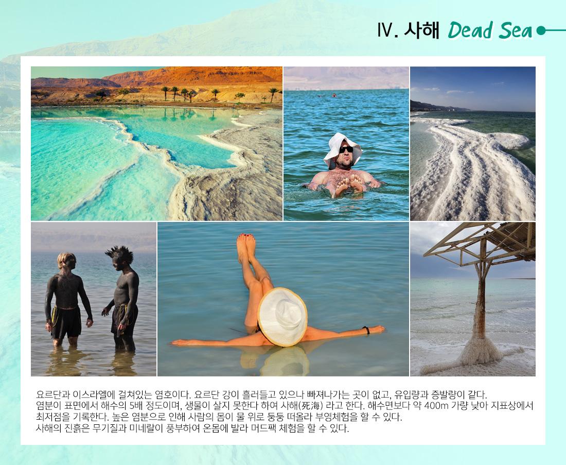 사해(Dead Sea)