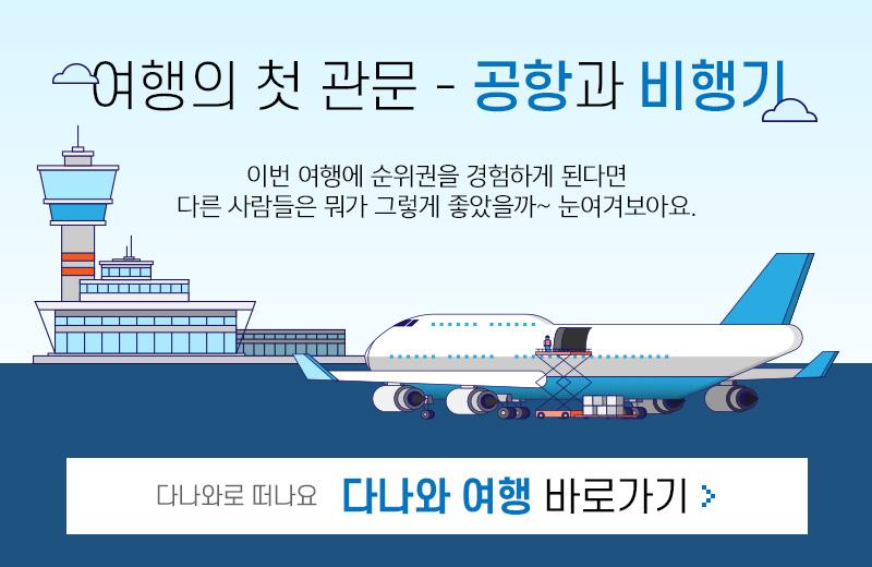 여행의 첫 관문 ? 공항과 비행기