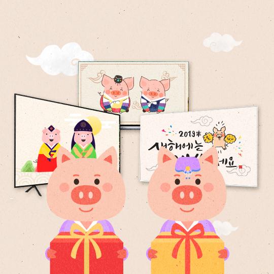 2019 설  효도 선물용 TV 기획전!