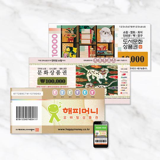 문화상품권 활용팁 대공개!!