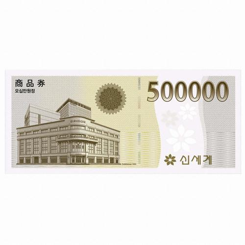 신세계백화점  상품권 (50만원)_이미지
