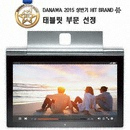 <b>�����</b> Yoga Tablet 2 Pro (32GB)