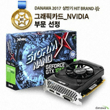 이엠텍 XENON 지포스 GTX1050 STORM X Nano D5 2GB_이미지