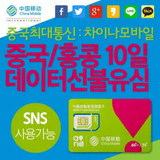 차이나모바일  중국, 홍콩 유심 10일 1.5GB_이미지