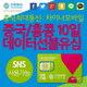 차이나모바일  중국, 홍콩 유심 10일 1.5GB_이미지_0