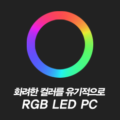 RGB LED PC 기획전