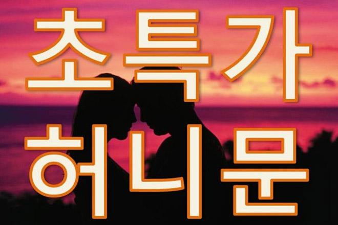 """""""특가""""[관광+휴양][특급]퍼시픽비치[스탠다드]하와이"""